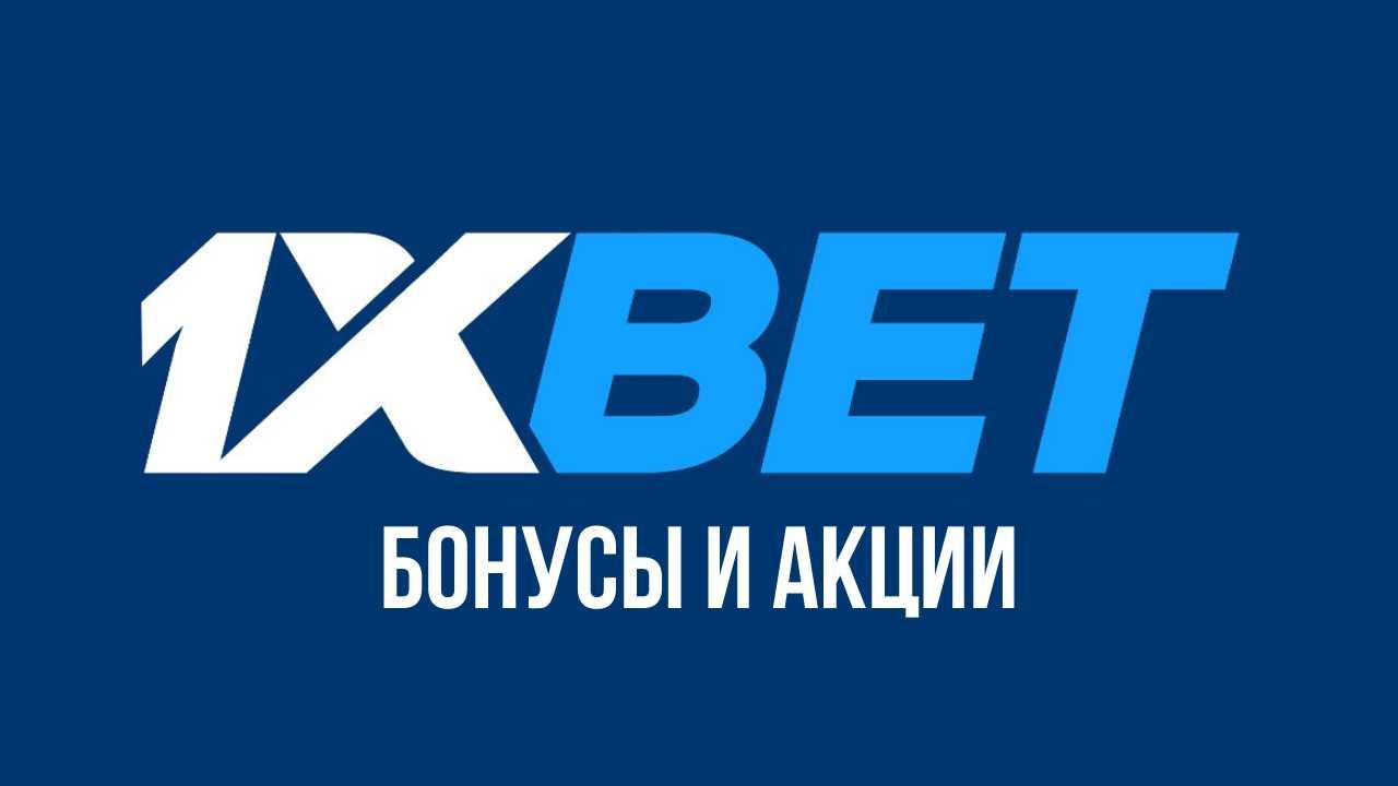 1хБет в России