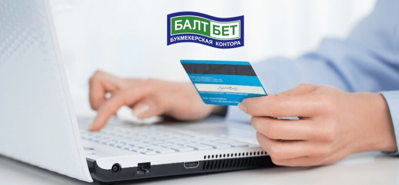 регистрация на сайте балтбет