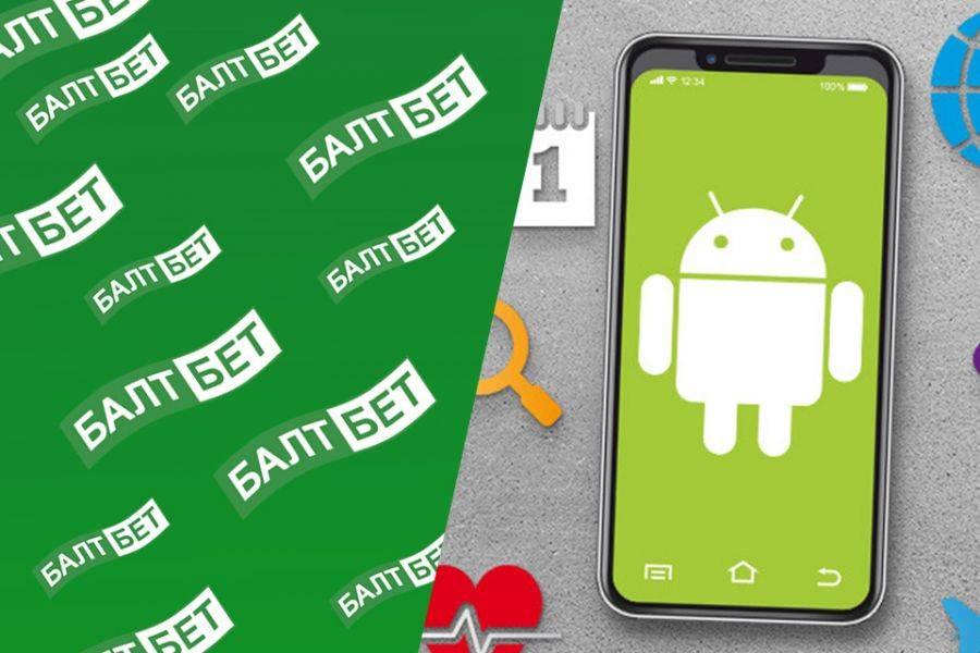 скачать мобильную версию бк Балтбет