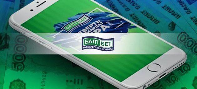 Балтбет мобильная разработка