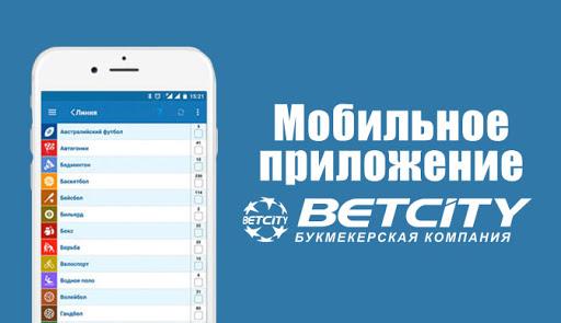 бк бетсити мобильная версия