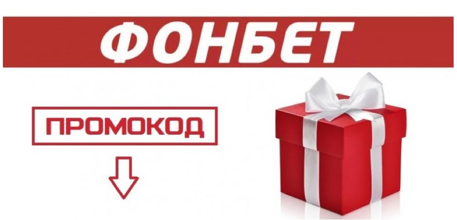 Фонбет промокод