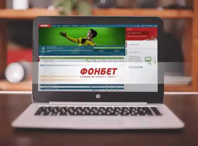 Фонбет сайт букмекера