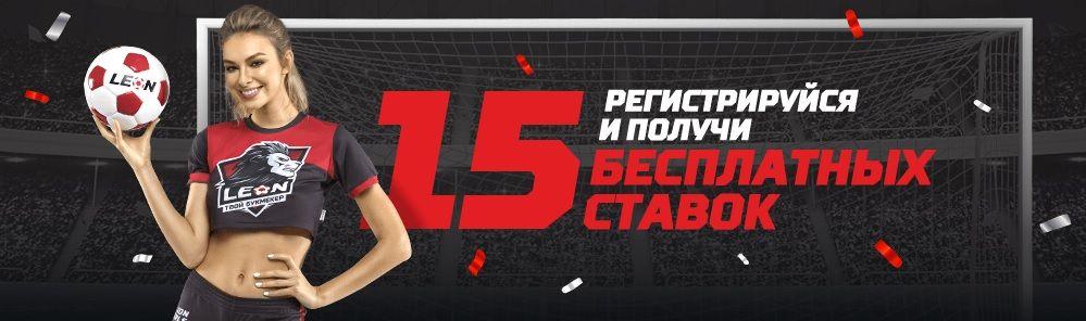 регистрация в БК Леон Россия