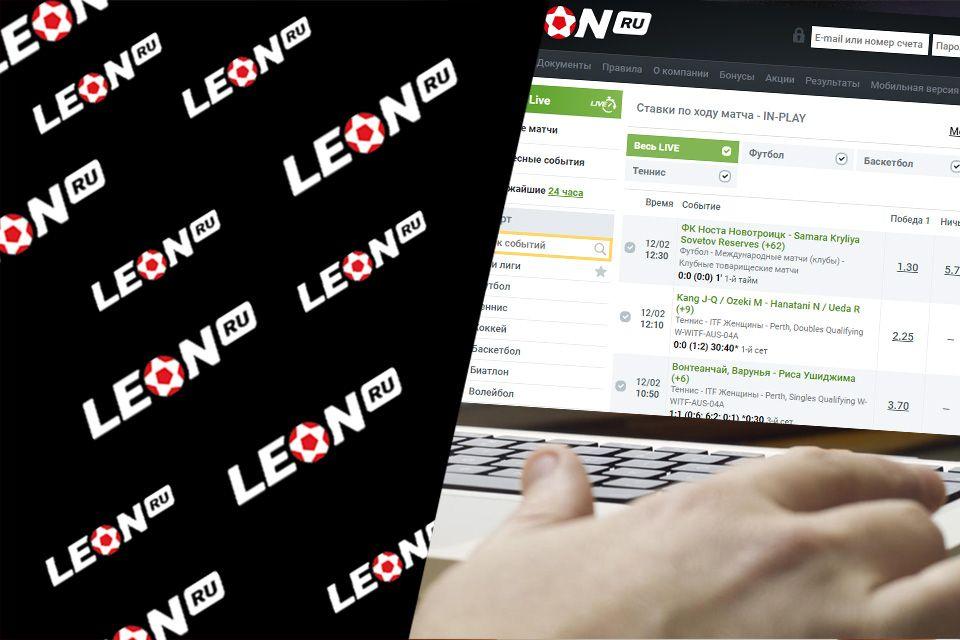 Бонус код для букмекера Леон в России