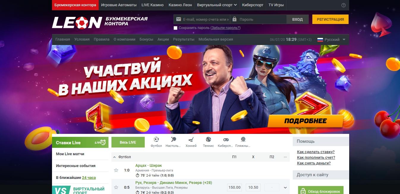 сайт БК Леон в России