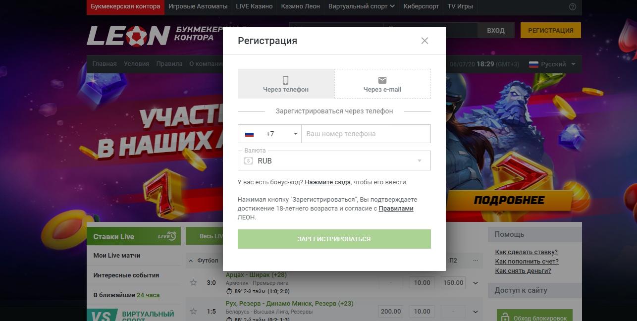 букмекерская контора Леон регистрация