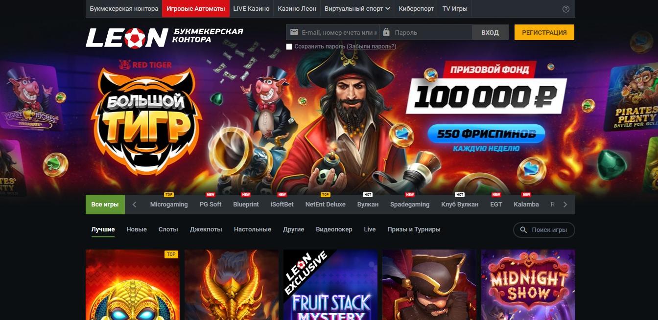 БК Леон казино онлайн