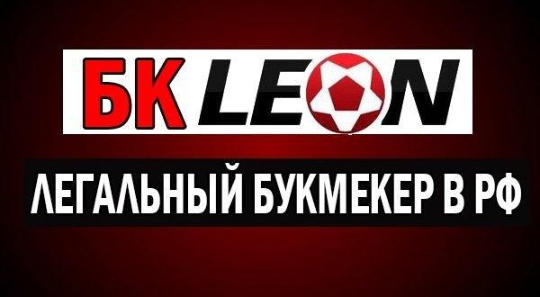 Леон БК мобильная версия