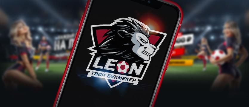 БК Леон ставки на спорт