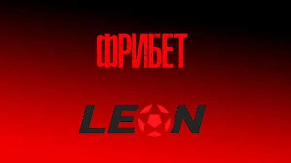 БК Леон фрибет