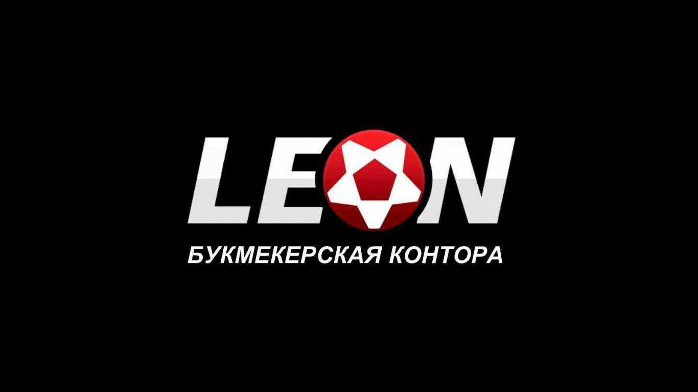 ставки на спорт онлайн в бк Леон