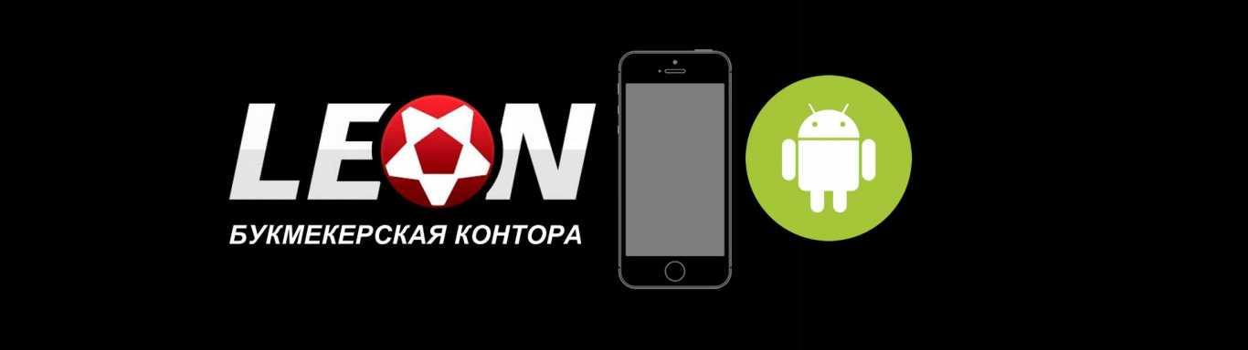 БК Леон приложение для Андроид