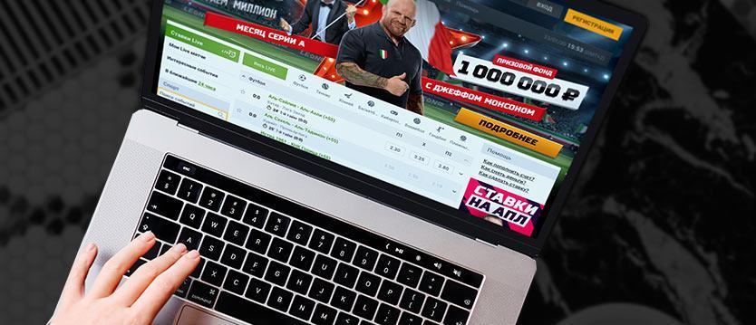 БК Леон сайт регистрация