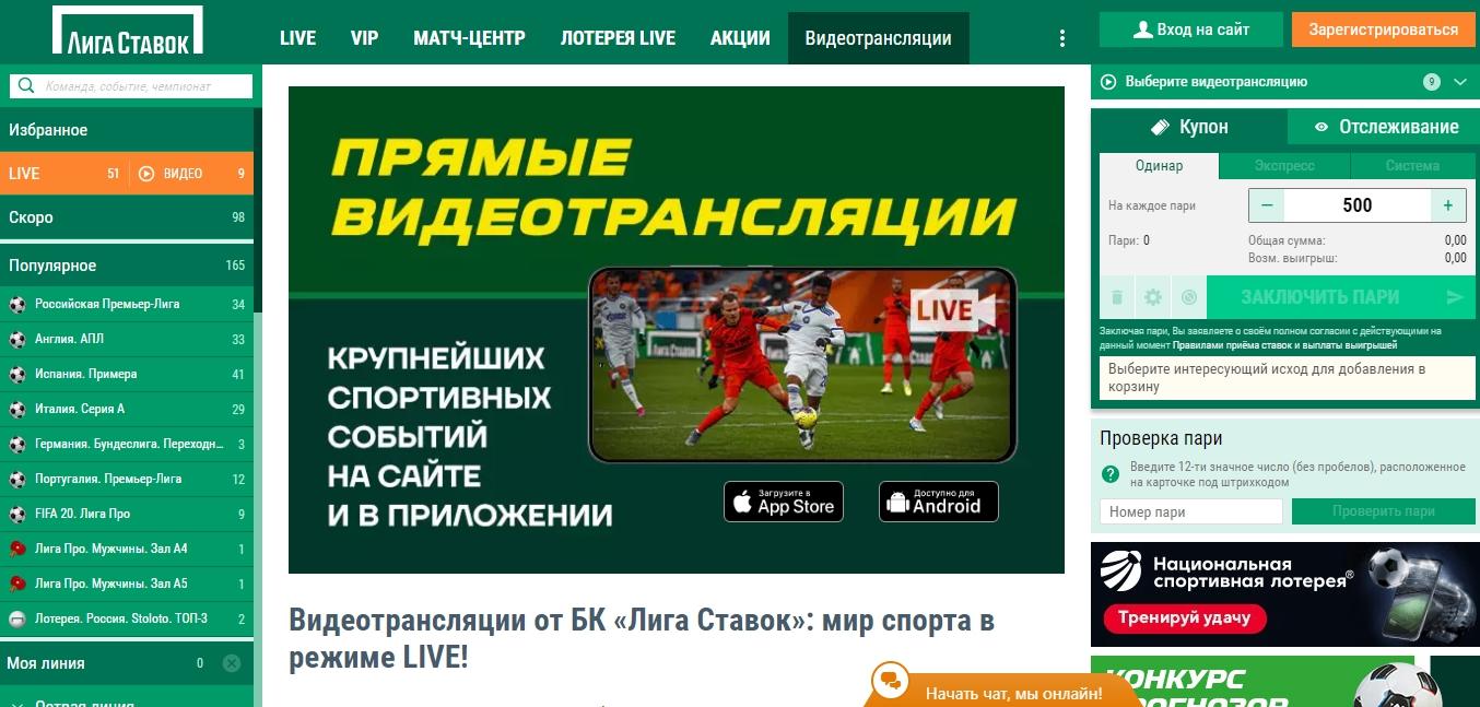 онлайн-прогнозы на спорт в БК Лига Ставок