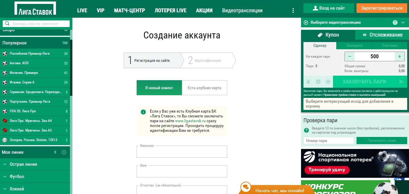 Регистрация на сайте БК Лига Ставок