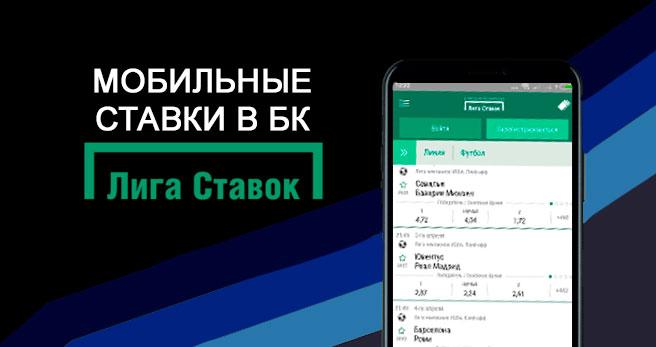 мобильное приложение БК Лига Ставок