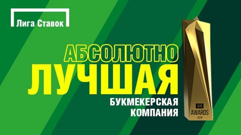 Лига ставок букмекер в России