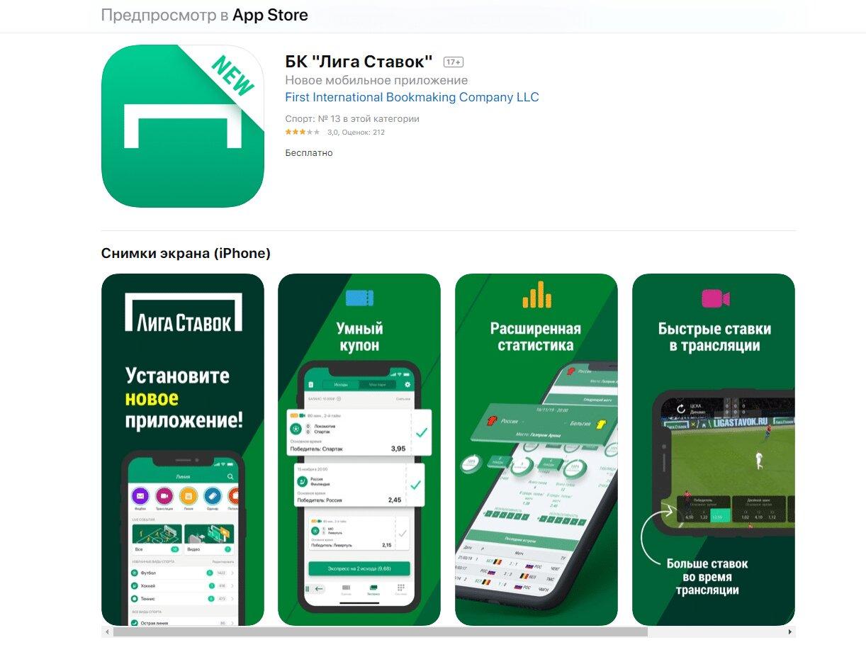 Мобильное приложение Лига Ставок для IPhone