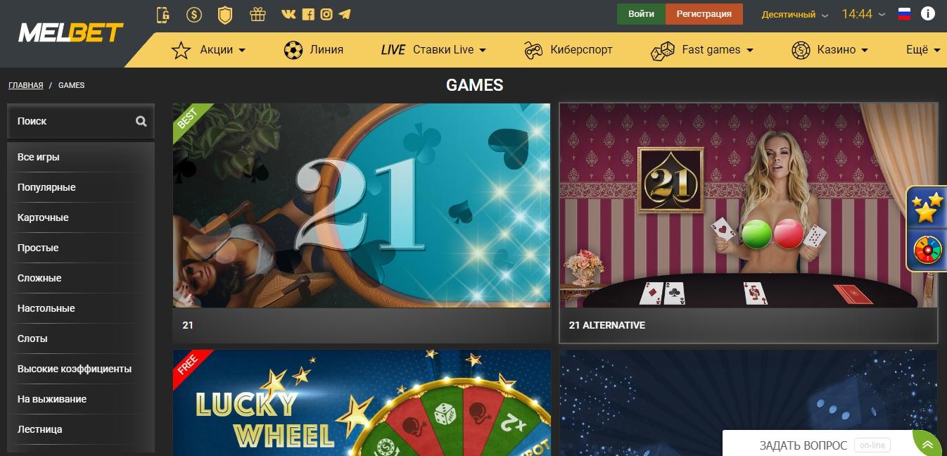 Мелбет казино онлайн