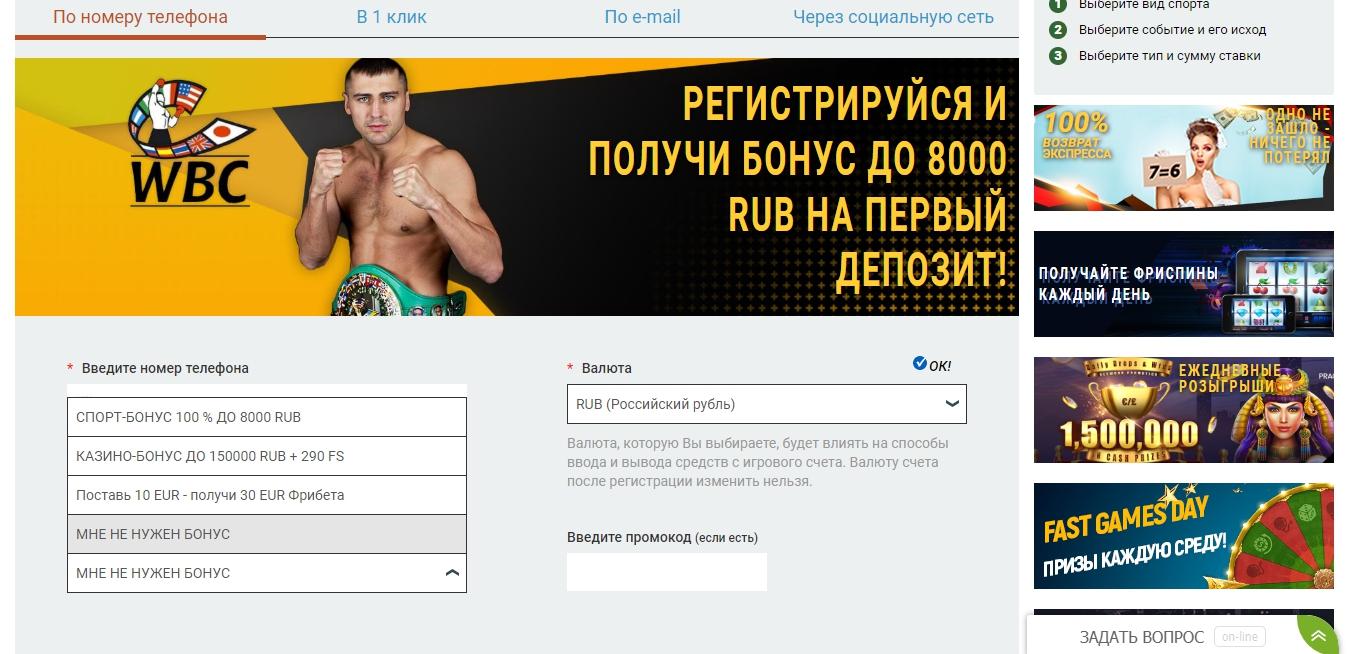 бк Мелбет регистрация
