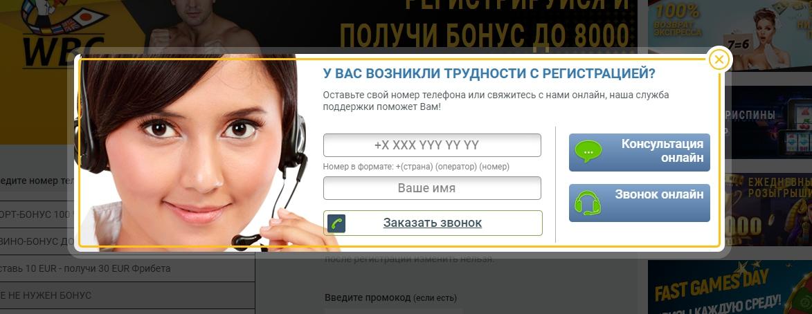 Регистрация в бк Мелбет