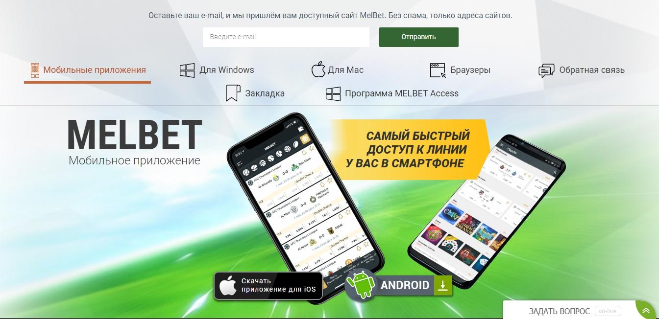Мелбет мобильная версия