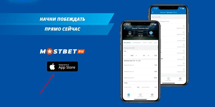 Мостбет мобильная версия сайта