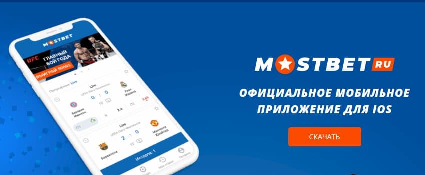 Мостбет мобильная версия