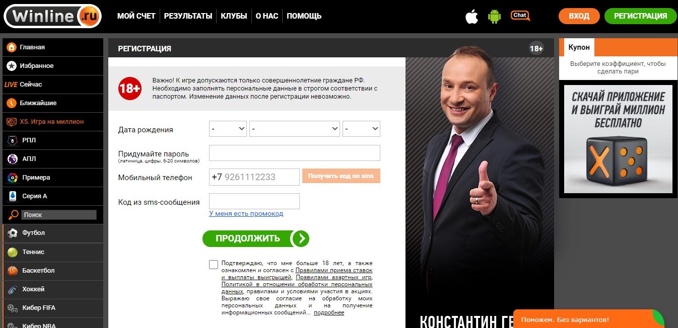 Винлайн форма регистрации на сайте БК