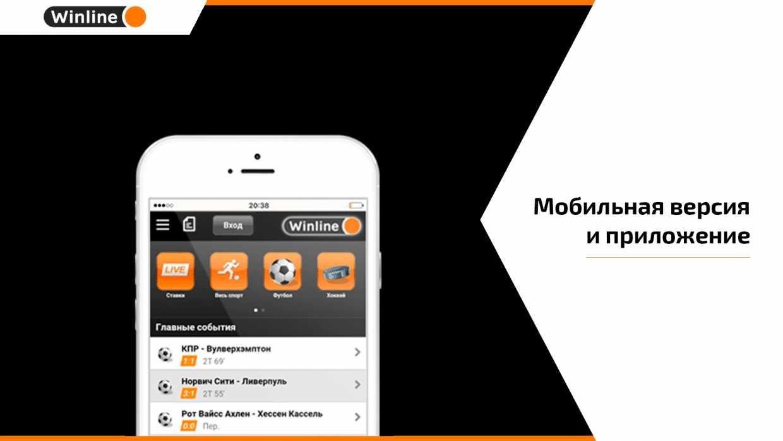 БК Винлайн регистрация с мобильного
