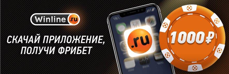 БК Винлайн мобильное приложение скачать на мобильный телефон